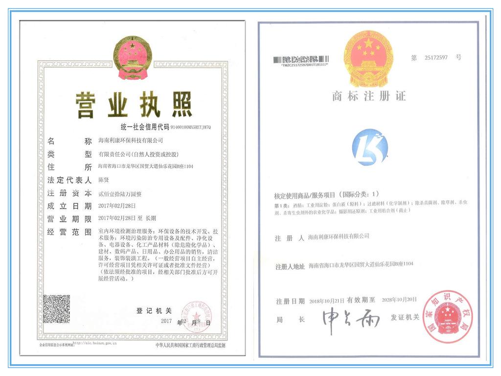 营业执照与商标注册证明